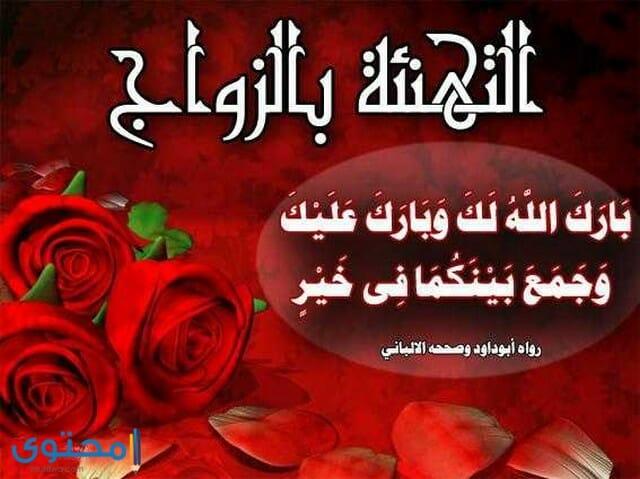 مباركة زواج اسلامي