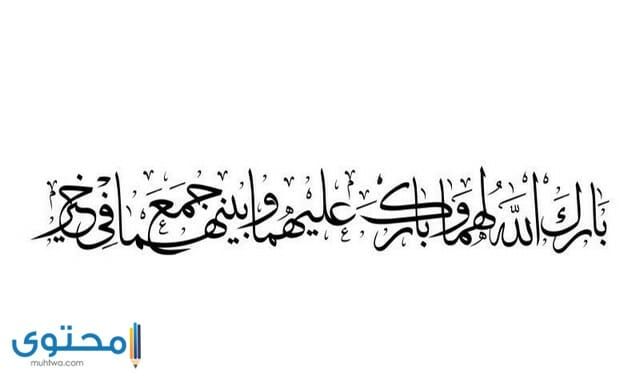 بارك الله لكما وبارك عليكما بالخط العربي