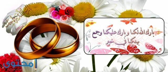 تهنئة بالزواج بارك الله لكما وبارك عليكما وجمع بينكما في خير