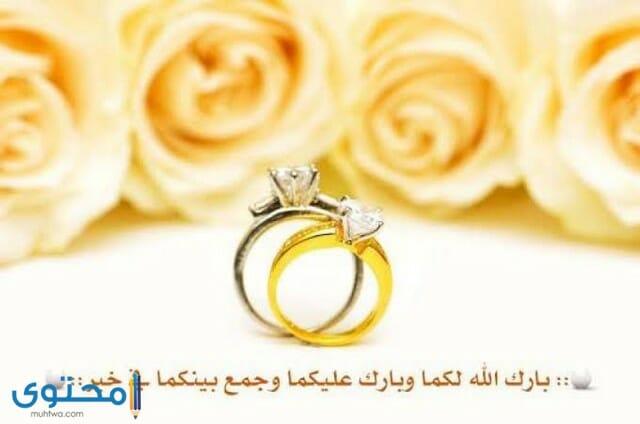 تهنئة بالزواج اسلاميه بارك الله لكما
