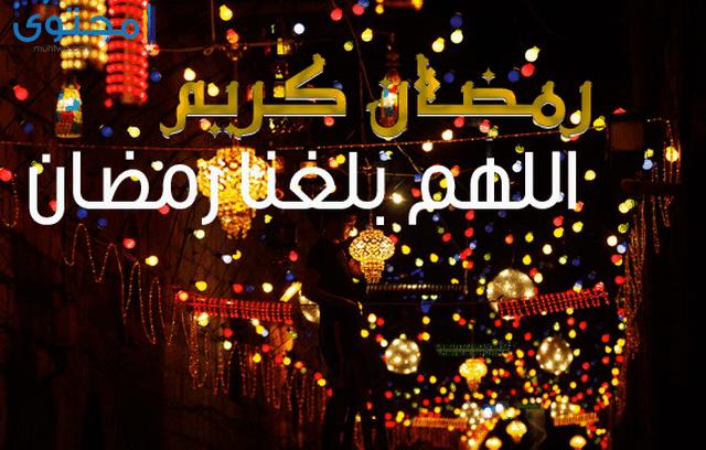 صور مكتوب عليها اللهم بلغنا رمضان 2019