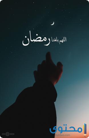 دعاء دخول رمضان مستجاب 1443 ادعية استقبال شهر رمضان المبارك - موقع محتوى
