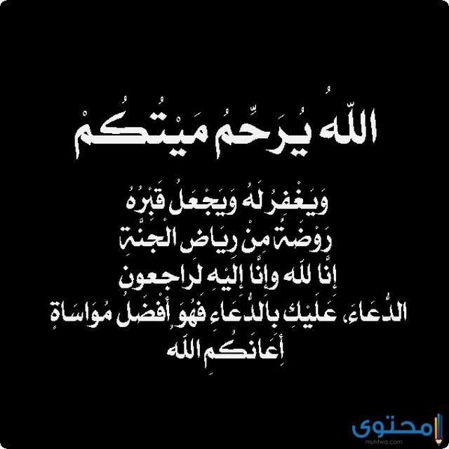 عبارات الله يرحمه ويغفر
