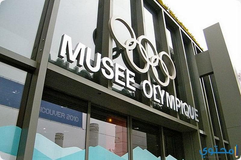 المتحف الأوليمبي