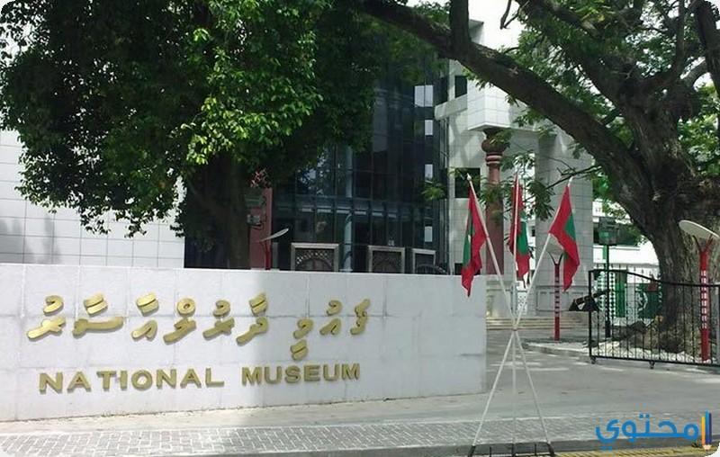 المتحف الوطني