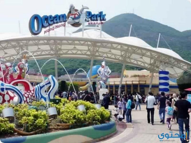 حديقة المحيط