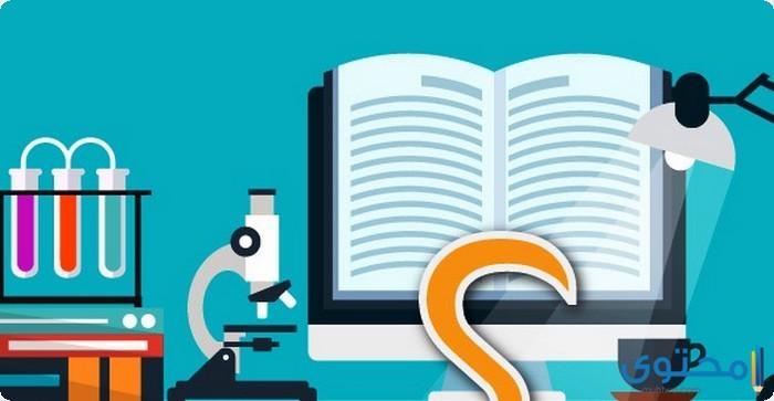 المشكلات التي تواجه البحث العلمي