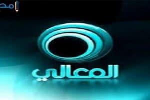 تردد قناة المعالي 2018 علي النايل سات