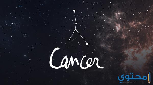 أهم ما يميز برج السرطان