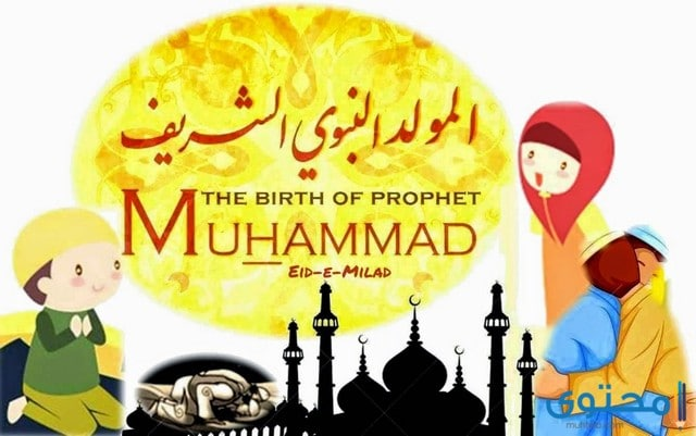 أساليب وطقوس الاحتفال بالمولد النبوي