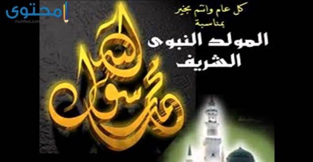 رسائل تهنئة المولد النبوي الشريف 1443 - موقع محتوى