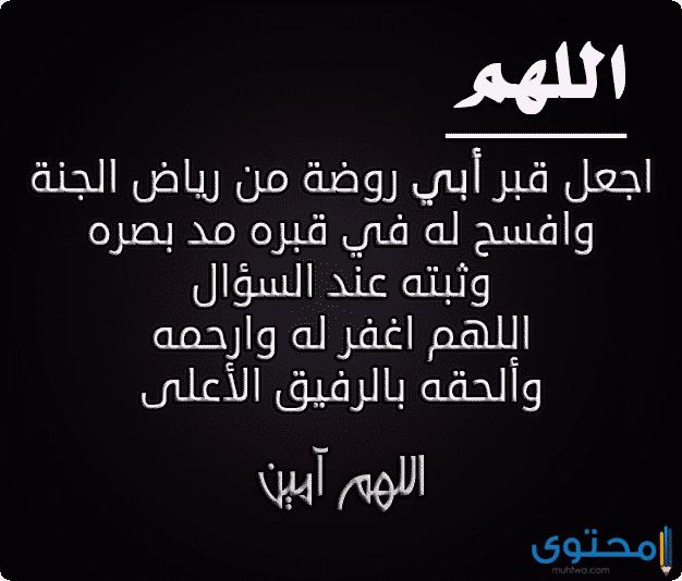 دعاء للميت مكتوب 70 دعاء للمتوفي في قبرة مستجاب - موقع محتوى