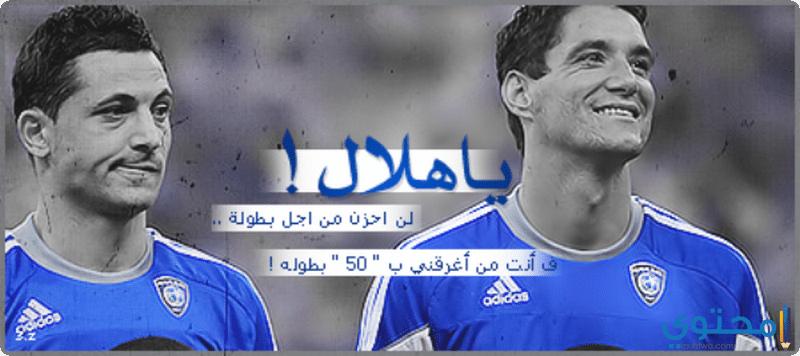 صور نادي الهلال السعودي اجمل خلفات الزعيم - موقع محتوى