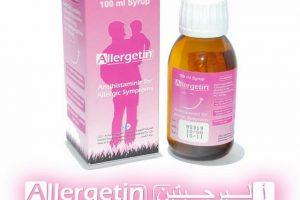 اليرجينتين Allergetin لعلاج الجيوب الأنفية