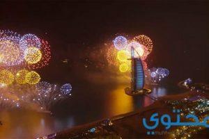 أماكن احتفالات رأس السنة في دبي 2018