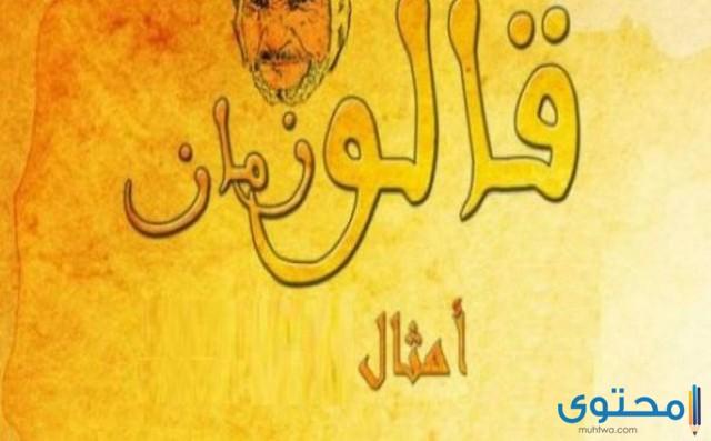 الأمثال السعودية القديمة