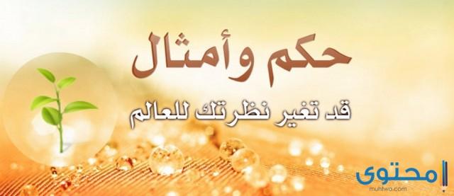 اشهر امثال سعودية قديمة ومعناها