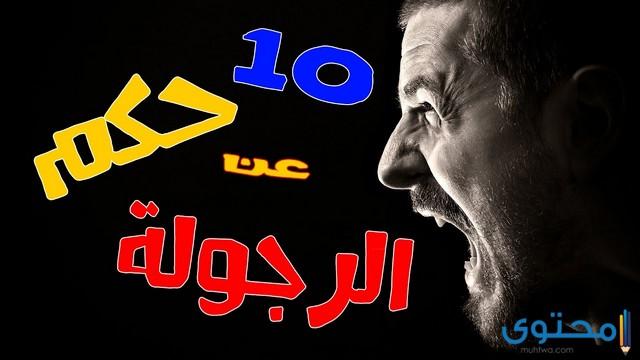 حكم مصرية عن الرجال