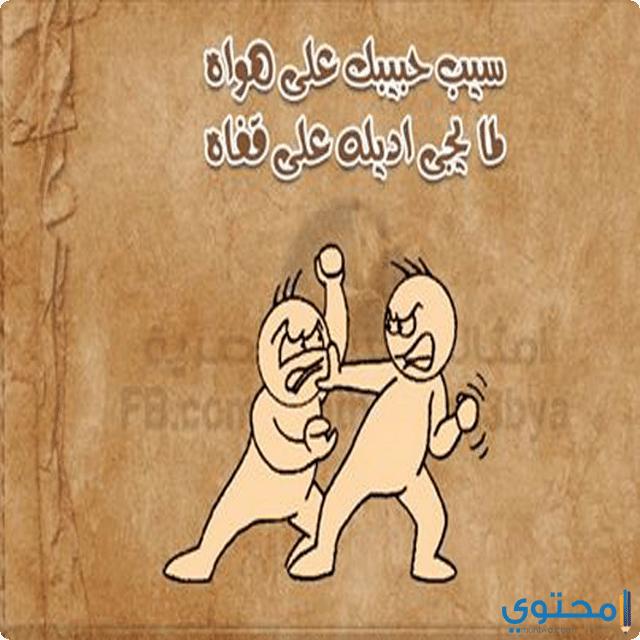 امثال مضحكة مصرية