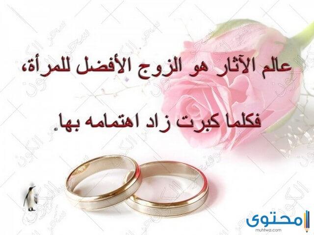 اقتباسات عن الزواج