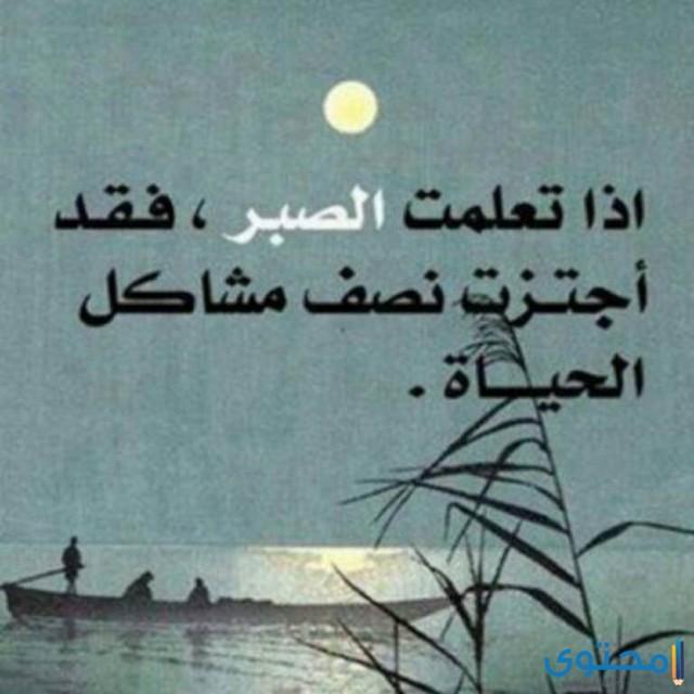 حكم مصرية عن الصبر