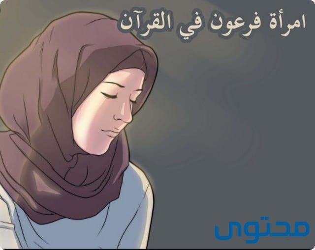 امرأة فرعون في القرآن