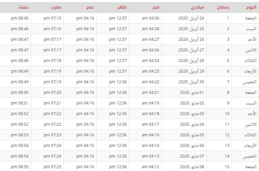 تحميل امساكية بنغازي