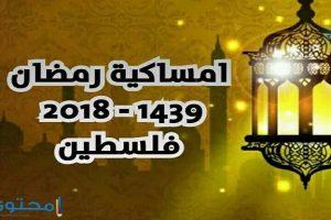 امساكية رمضان 2018 فلسطين