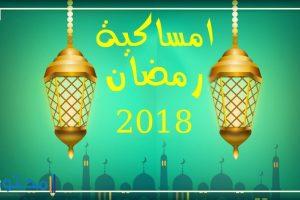 تحميل امساكية رمضان 1439 السعودية