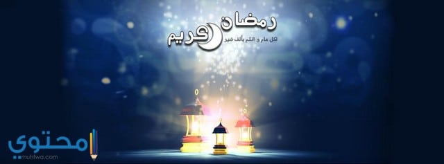 امساكية شهر رمضان 2018 ليبيا