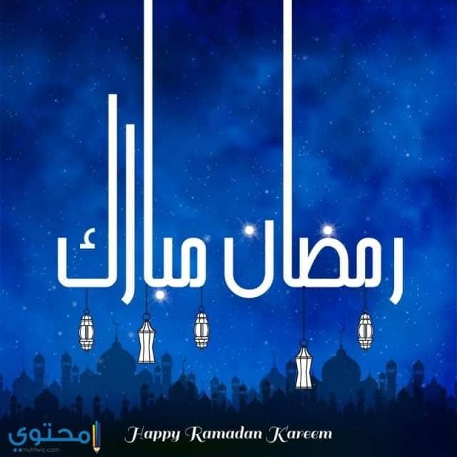 رمضان مبارك 2018