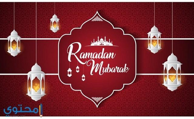 رمزيات رمضان مبارك