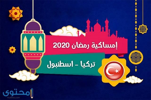 تحميل امساكية رمضان 2021 اسطنبول تركيا موقع محتوى