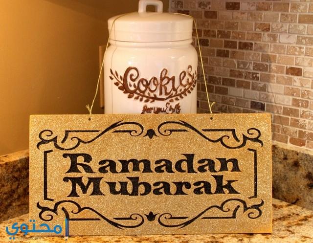 رمضان مبارك فيس بوك