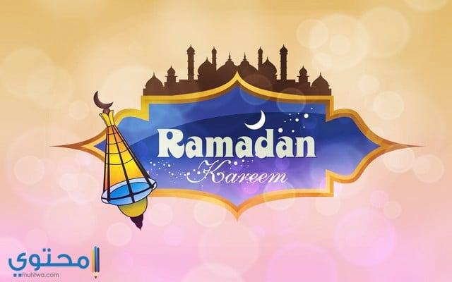 رمزيات رمضان كريم