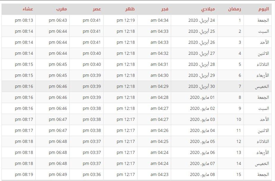 تحميل امساكية شهر رمضان 1441 في السعودية تقويم رمضان كامل موقع محتوى