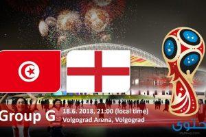 موعد مباراة تونس وانجلترا في كاس العالم 2018