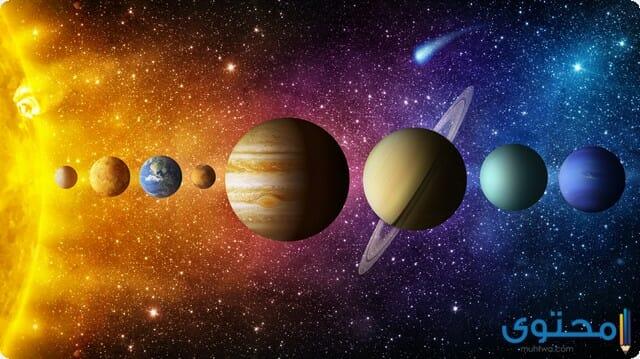 أنواع الكواكب وأسماؤها بالترتيب موقع محتوى