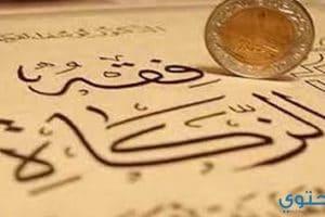 مقدار زكاة عيد الفطر 2017 من دار الإفتاء