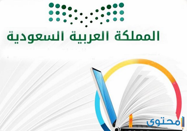 اهداف التعليم في المملكة لجميع المراحل التعليمية موقع محتوى