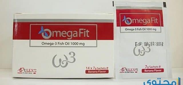 اوميجا فيت Omega fit لعلاج نقص المناعة