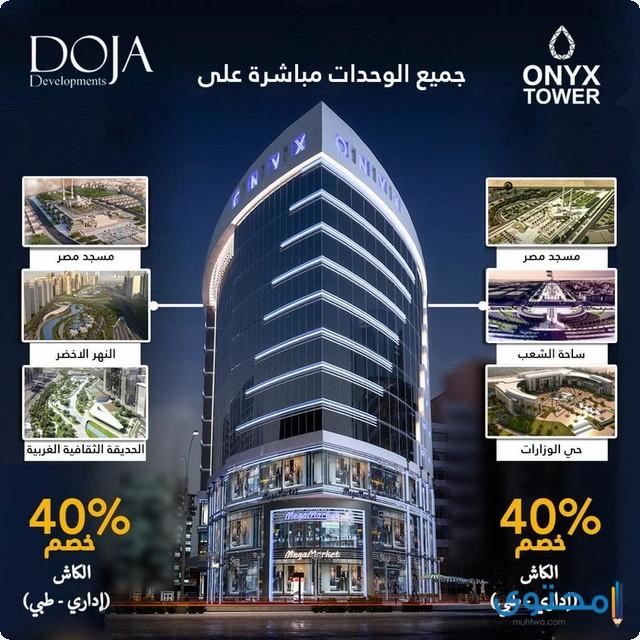 اونكس تاور العاصمة الإدارية 2021 Onyx Tower - موقع محتوى