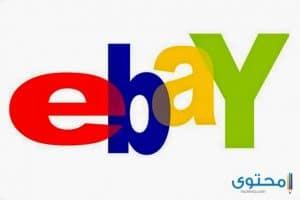 شرح وتحميل تطبيق ايباي eBay للأندرويد