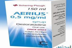ايريوس شراب 150 مل لعلاج الاحتقان الأنفي