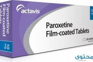 باروكستين Paroxetine لعلاج القلق والاكتئاب