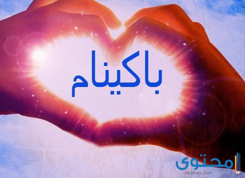 معنى اسم باكينام وصفات من تحمله
