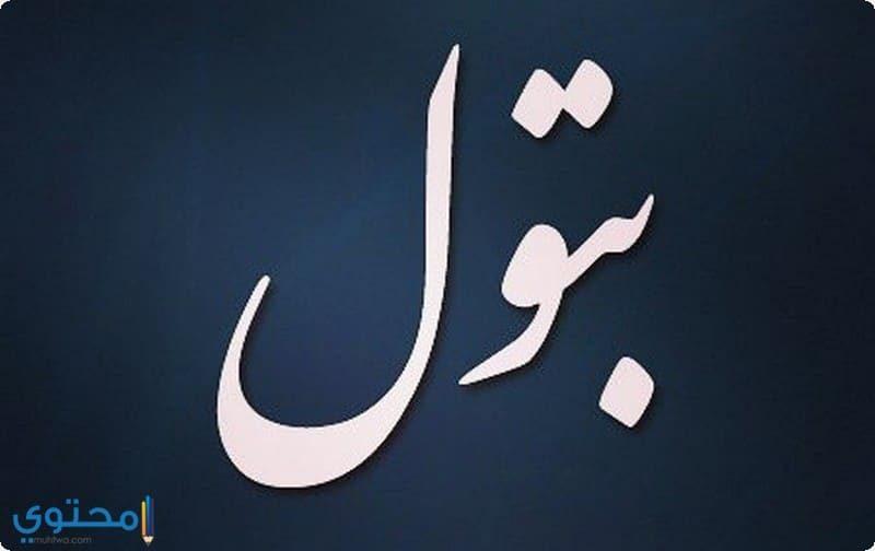 معنى اسم بتول وصفات من تحمله
