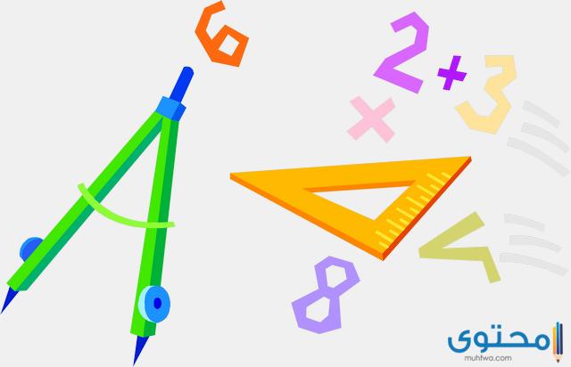 بحث رياضيات