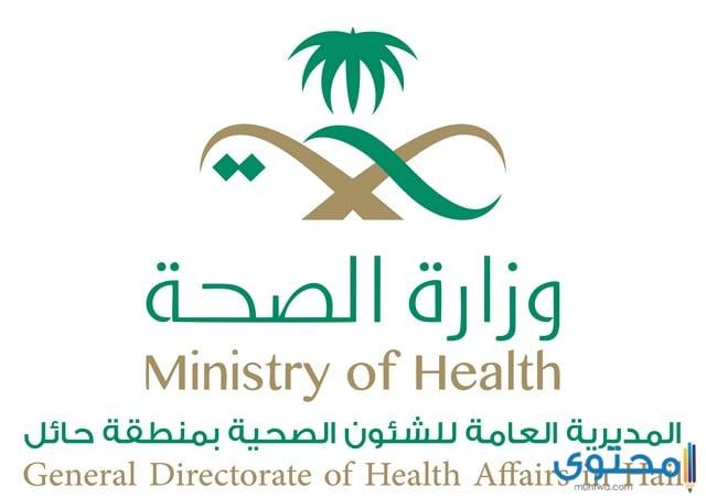 بحث عن الخدمات الصحية في بلادنا الحبيبة قصير