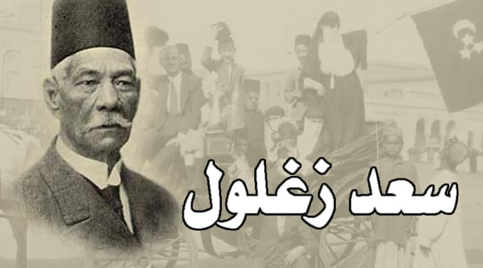 بحث عن الزعيم سعد زغلول